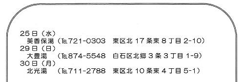 kenkou-27nen11gatu02