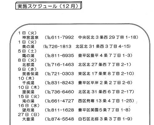kenko-27nen12gatu01