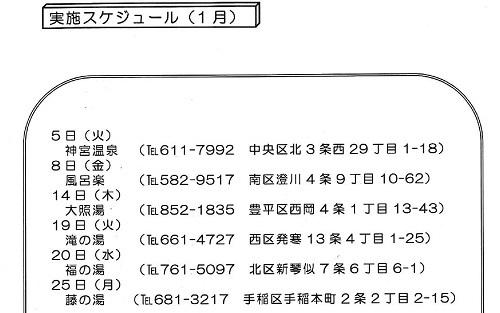 kenkou-28nen1gatu01