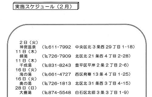 kenkou-28nen2gatu01のサムネール画像