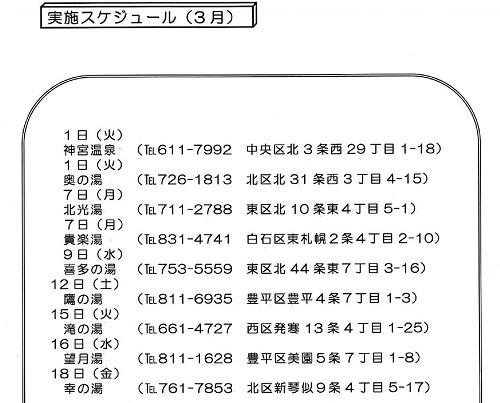 kenou-28nen3gatu01