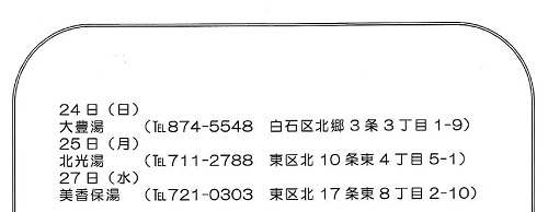kenkou28nen4gatu02