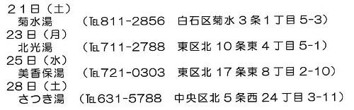 kenkou-28nen5gatu02