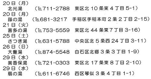 kenkou-28nen6gatu02