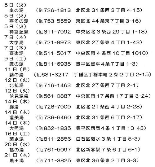 kenkou-28nen6gatu01