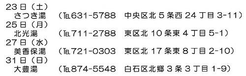 kenkou-28nen7gatu02